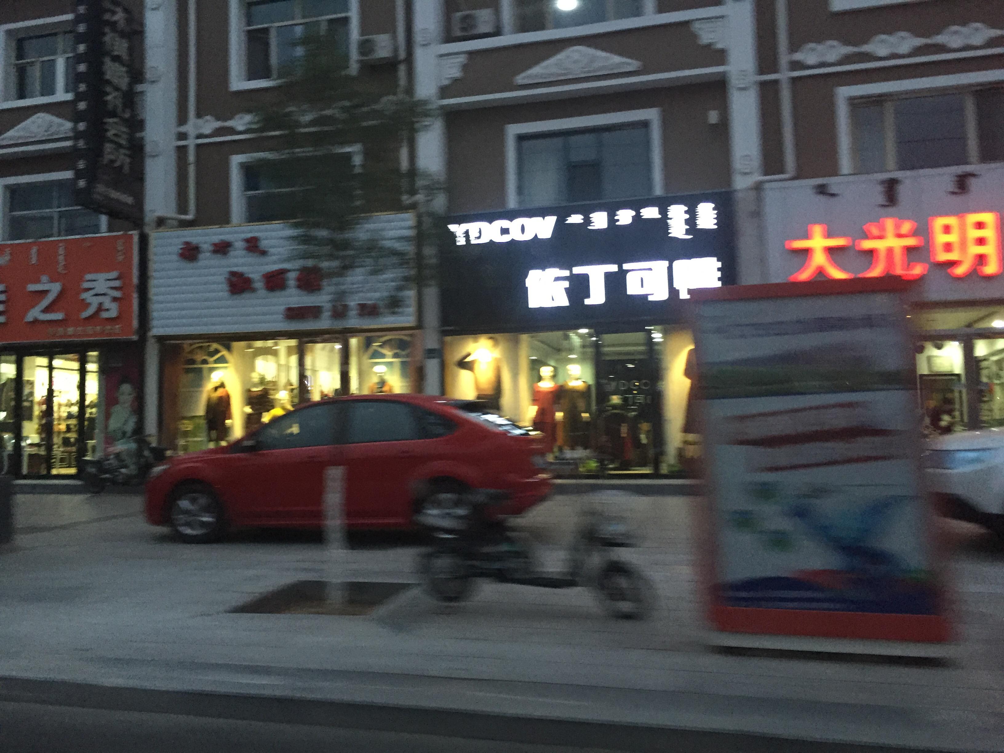 Nous sommes en Chine